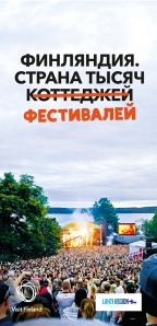 MEK_Ulkomainos_1405x2915_Lahti_con
